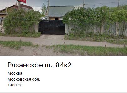Адрес компании