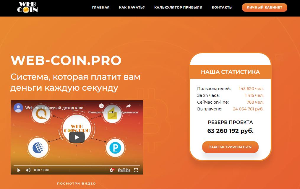 Главная страница web-coin.pro