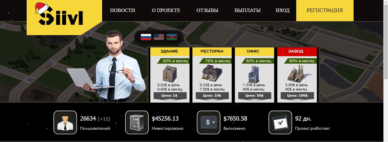 Главная страница siivl.com
