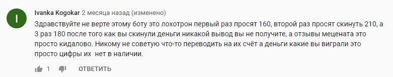 Бот Меценат отзывы