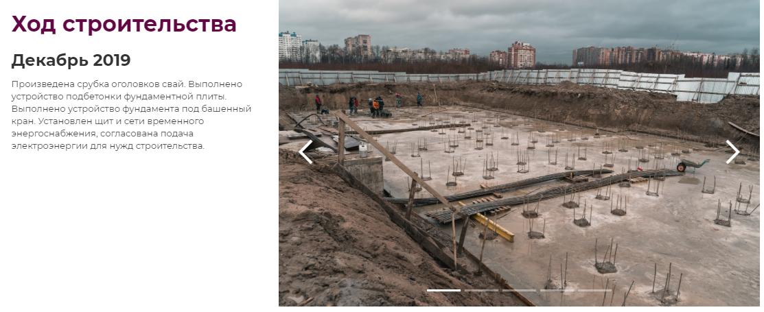 Фотоотчет о ходе строительства