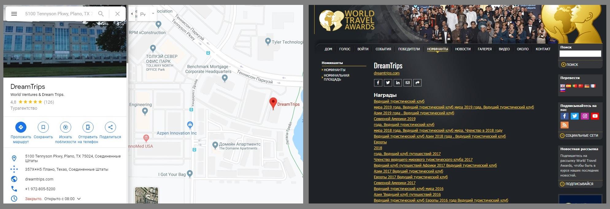 Адрес и награды