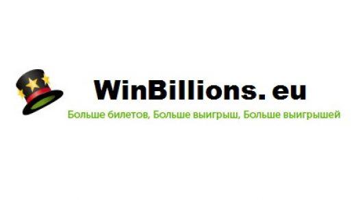 Логотип WinBillions