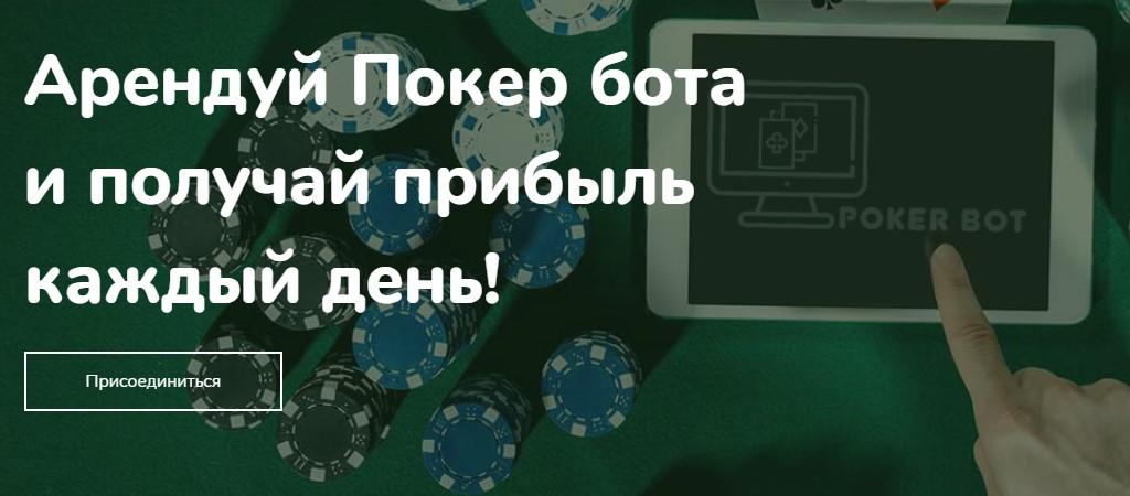 Покер бот