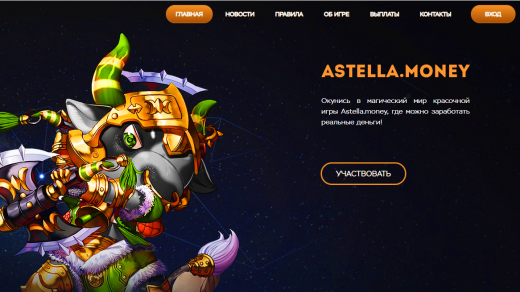 Astella.Money главная