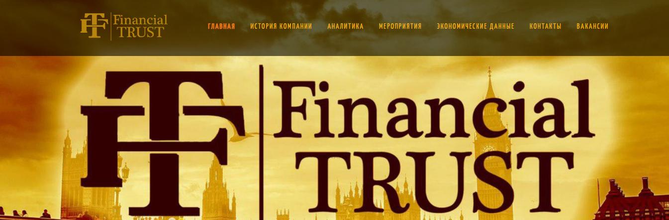Шапка сайта financial-trust.ru