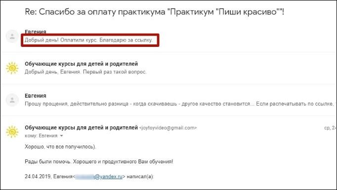 Скриншот переписки с клиентами