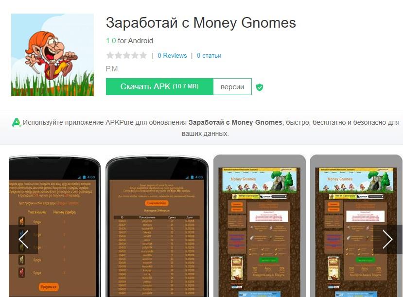 Money-Gnomes на смартфоне