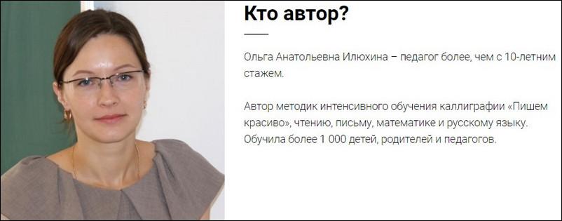 Илюхина Ольга Анатольевна
