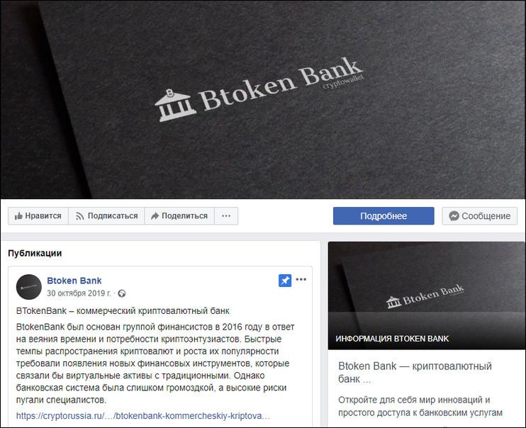 Страница Btokenbank в Facebook