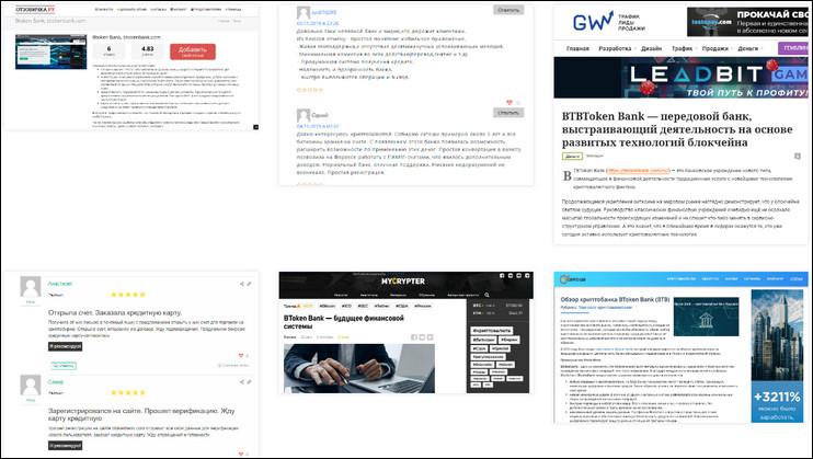 Скрины отзывов на btokenbank.com
