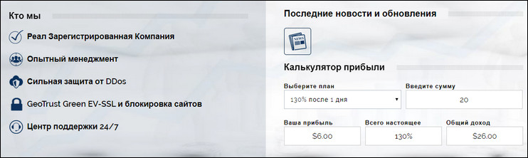 Онлайн-калькулятор дохода
