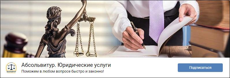 Абсольвитур аккаунт в ВК