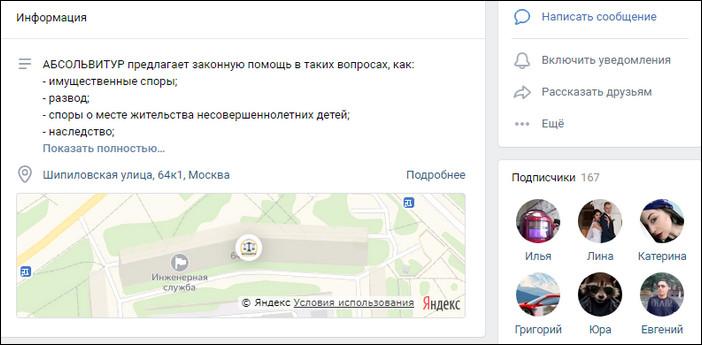 Описание компании в Вконтакте