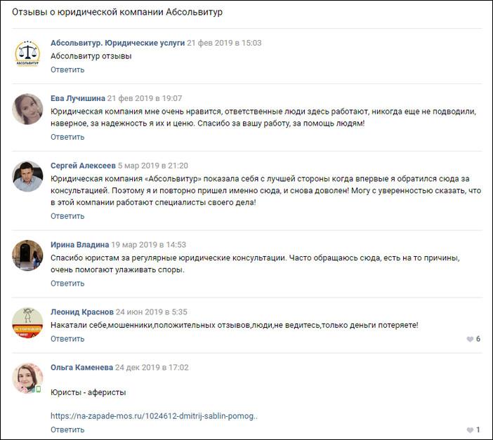 Раздел «Отзывы» в Вк