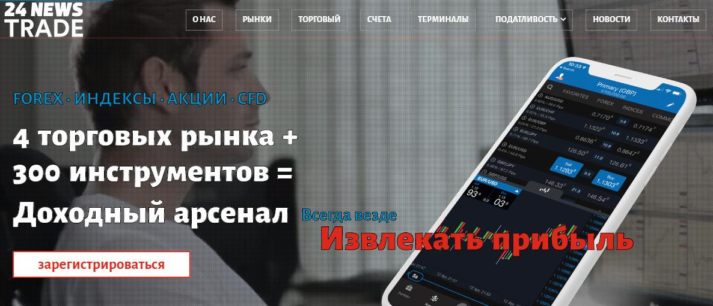 Главная страница 24news.trade