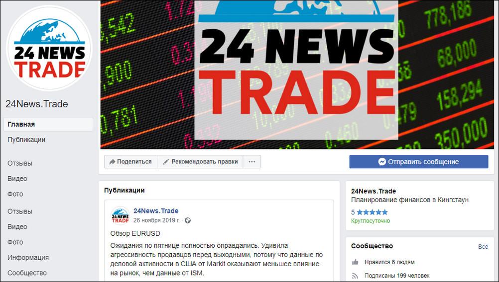 24NewsTrade в Facebook