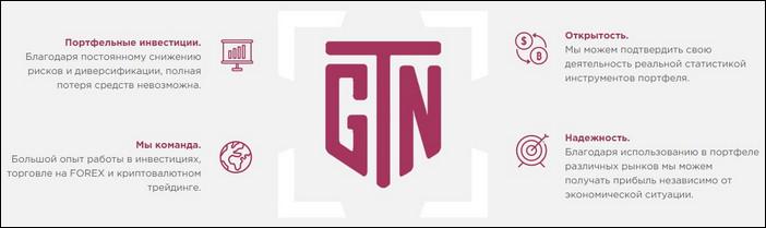 Преимущества GTN Start
