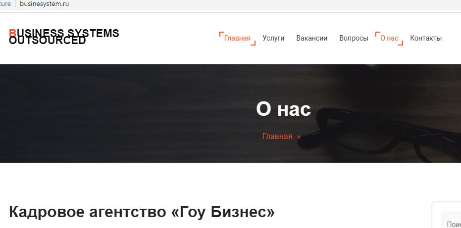 Главная страница businesystem.ru