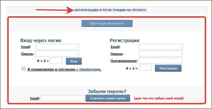 Форма регистрации в VPrka