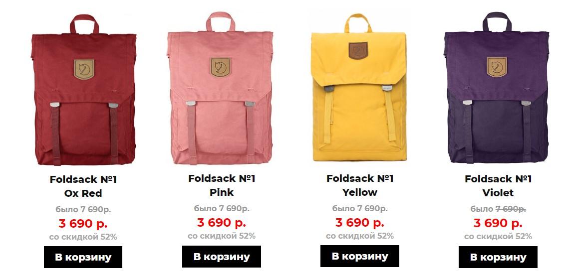 Наличие рюкзаков
