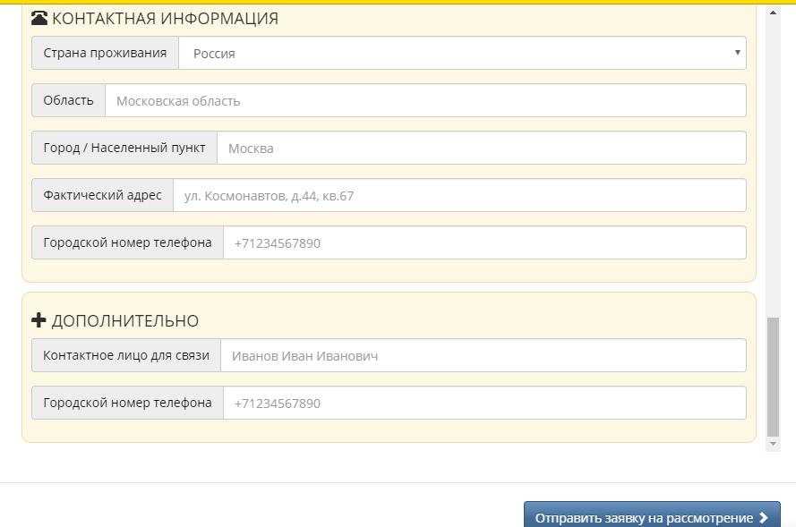Megazaim24 собирает данные