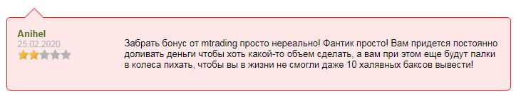 Отзыв клиента MTrading