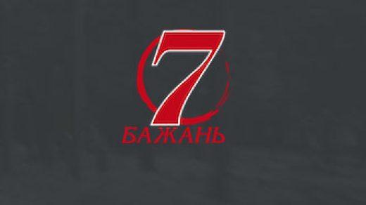 Логотип 7-bazhan.com