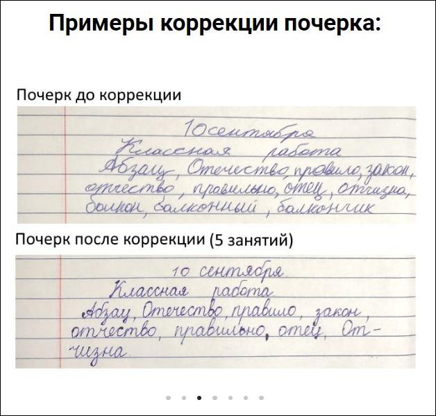 Примеры коррекции почерка