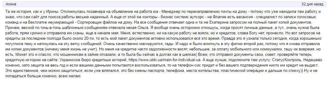"""Правдивые отзывы об ООО """"Гоу Бизнес"""""""