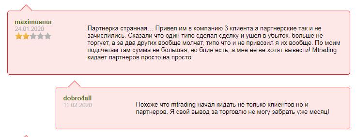 MTrading отзывы