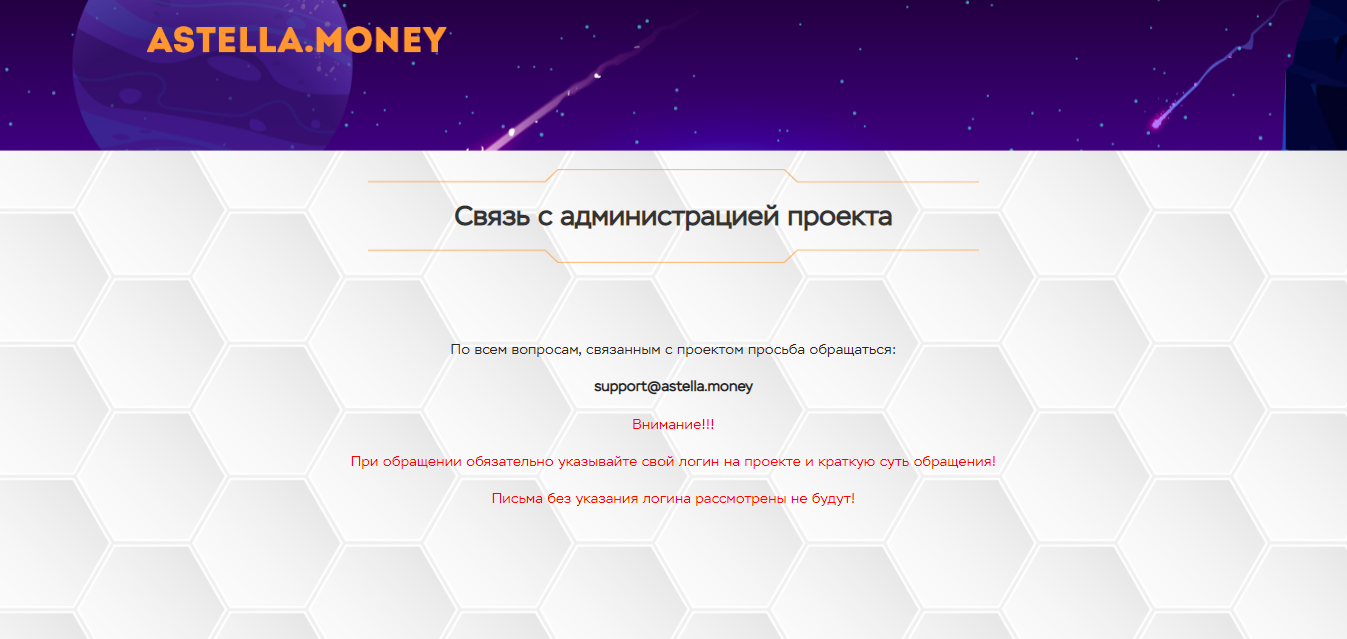 Astella.Money контакты