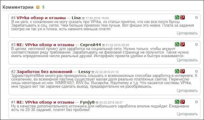 Отзывы о VPrka.com