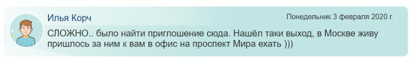 Помоги Ru отзывы