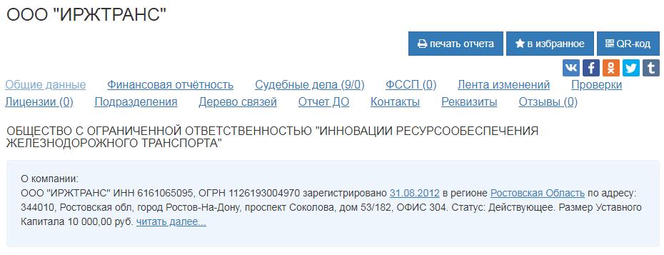 "ООО ""Иржтранс"""
