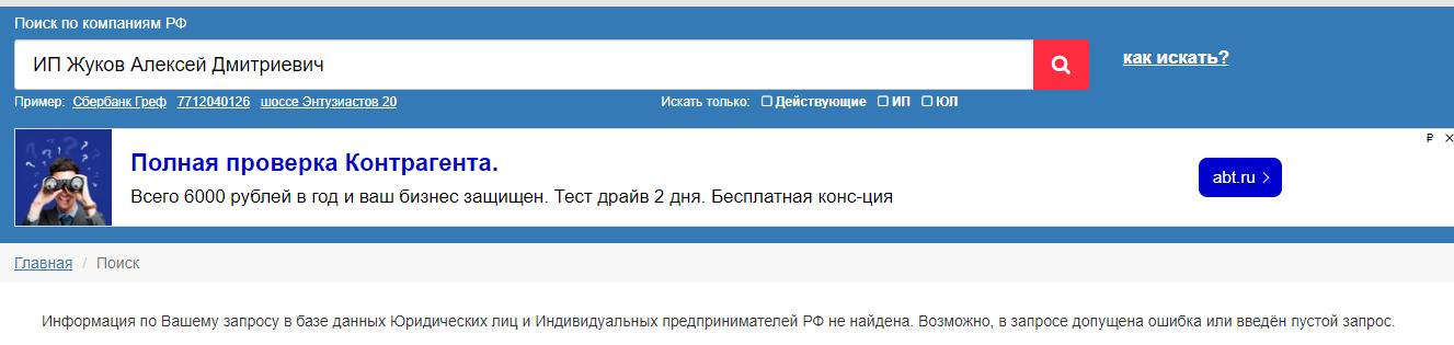 Отсутствие информации по ИП Жуков