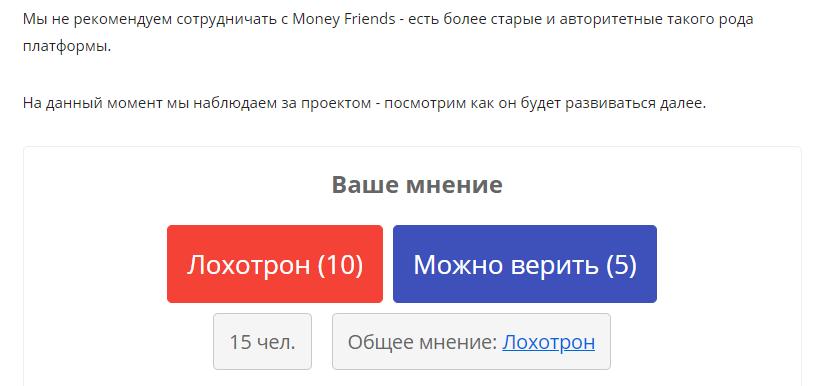 Мнения о Money Friends