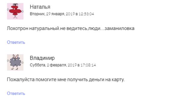Реальные отзывы о Помоги Ru