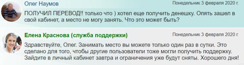 Отзывы на сайте pomogi.info