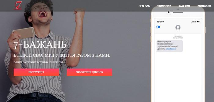 Главная 7-bazhan.com
