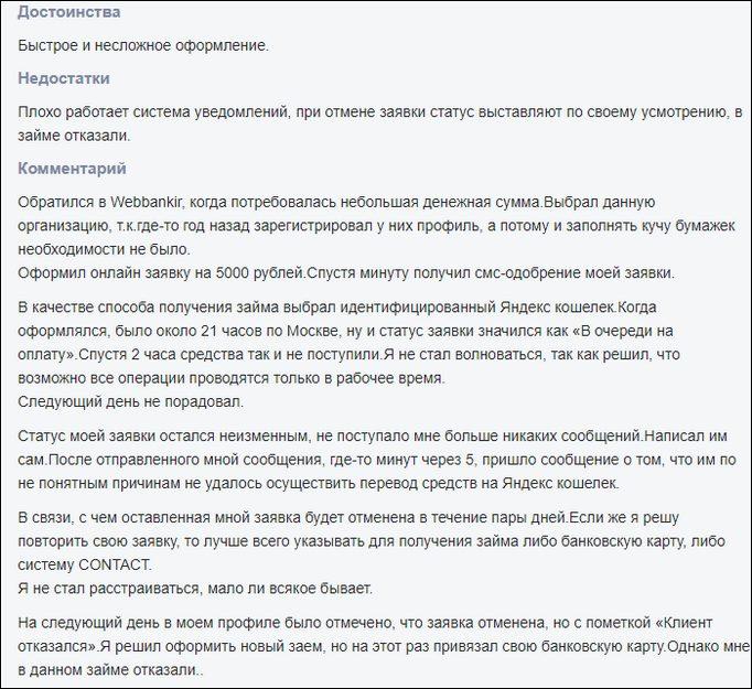 Webbankir.com отзыв клиента
