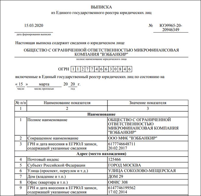 Официальная регистрация