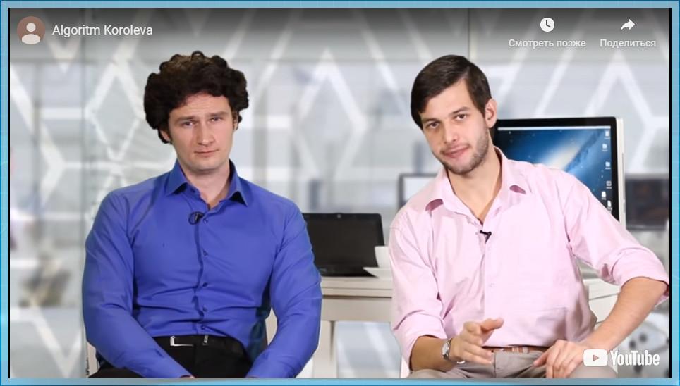 Максим Никитин и Денис Королев