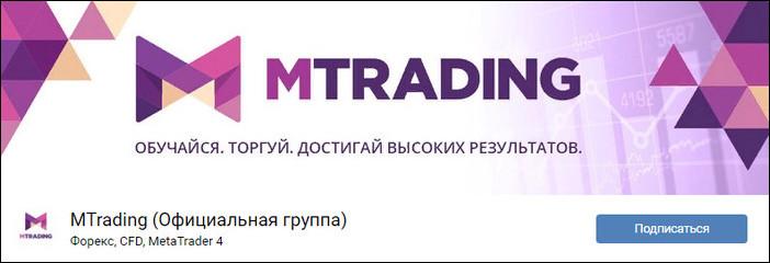 MTrading официальная группа в Вконтакте
