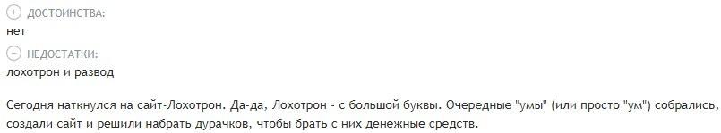 Отзывы о onestepprofit.ru