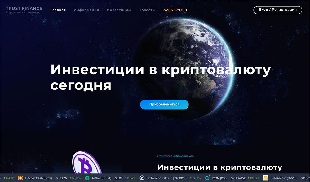Сайт trust-finance