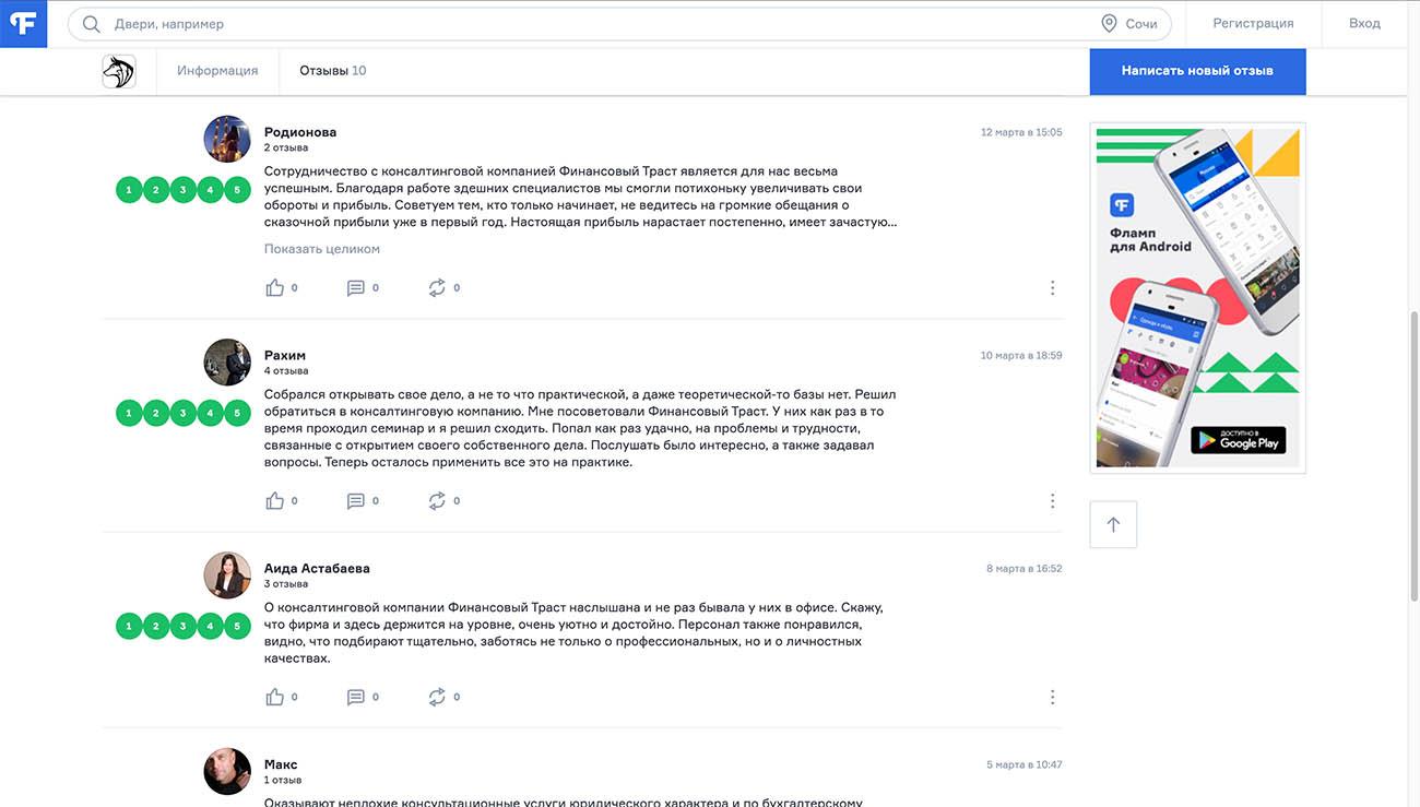 Отзывы о Файненшл Траст в Екатеринбурге