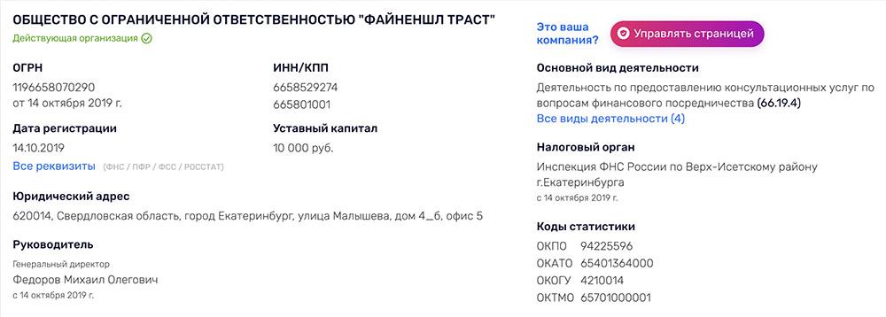 Информация о юридическом лице с сайта: rusprofile.ru