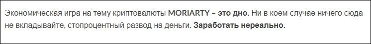 Отзывы пользователей о Moriarty.io