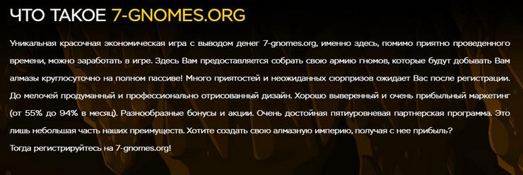 Информация об игре